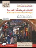 Al-Kitaab fii Tacallum al-cArabiyya: A Textbook for Beginning ArabicPart One, Third Edition, Student's Edition [With DVD ROM]