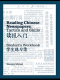 Reading Chinese Newspapers: Tactics and Skills: Student Workbook