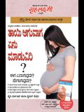 What To Expect When You are Expecting in Kannada (ತಾಯಿ ಆಗುವಾಗ ಏನು &#3246