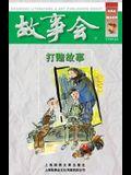 Da Du Gu Shi