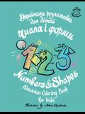 Numbers & Shapes Ukrainian coloring book for kids