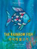 The Rainbow Fish/Bi: Libri - Eng/Korean PB