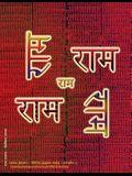Rama Jayam - Likhita Japam Mala - Simple (V): A Rama-Nama Journal (Size 8.5x11 Dotted Lines) for Writing the 'Rama' Name