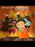 Amma, Tell Me about Ramayana! (Hindi Version): Amma Kahe Kahani, Ramayana!
