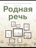 Rodnaya Rech': An Introductory Course for Heritage Learners of Russian