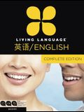 Living Language English for Chinese Speakers, Complete Edition (Esl/Ell): Beginner Through Advanced Course, Including 3 Coursebooks, 9 Audio Cds, and