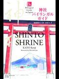 Shito Shrine