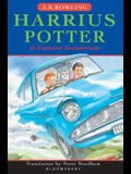 Harrius Potter Et Camera Secretorum: (harry Potter and the Chamber of Secrets)