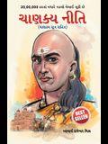 Chanakya Neeti: Chanakya Sutra Sahit in Gujarati
