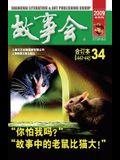 Gu Shi Hui 2009 Nian He Ding Ben 4