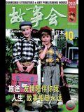 Gu Shi Hui 2005 Nian He Ding Ben 4