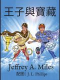 The Princes and The Treasure 王子與寶藏: (Chinese-language version)