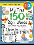 My First 150 Sight Words Workbook: (Ages 6-8) Bilingual (English / Korean) (영어 / 한국어): Learn to Write 150 and Read