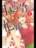 The Quintessential Quintuplets 1