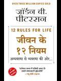 Jeevan ke 12 Niyam - Avyavastha Se Vyavastha Ki Oor...(Hindi)