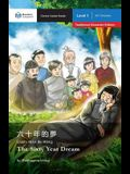 The Sixty Year Dream: Mandarin Companion Graded Readers Level 1, Traditional Character Edition