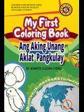 My First Coloring Book/Ang Aking Unang Pangkulay na Aklat
