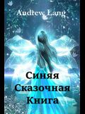 Синяя Сказочная Книга; The Blue Fair