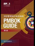 A Guide to the Project Management Body of Knowledge (Pmbok(r) Guide)-Sixth Edition (Simplified Chinese)