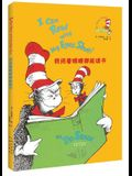 Dr.Seuss Classics: I Can Read with My Eyes Shut!