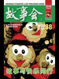 Gu Shi Hui 2010 Nian He Ding Ben 2