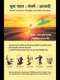 Yuva Pahal: Sangharsh: Azadi -Youth's Initiative: Struggle and India's Freedom
