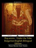 Under the Yoke: Bulgarian/English Bilingual Text