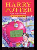 Harry Potter and the Philosopher's Stone: Irish Gaelic Editon