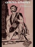 Armenian Songbook