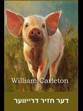 דער חזיר דרייווער: The Pig Driver, Yiddish edition