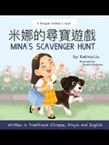 Mina's Scavenger Hunt (Bilingual Chinese With Pinyin And English - Traditional Chinese Version): A Dual Language Children's Book