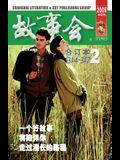 Gu Shi Hui 2004 Nian He Ding Ben 2