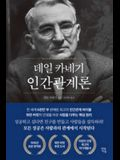 How to Win Friends & Influence People by Dale Carnegie