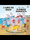 I Love to Help (English Russian Bilingual Book)