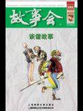 Hui XIE Gu Shi