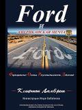 Ford и Американская мечта