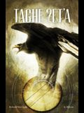 Taghe ?Et'a / Three Feathers
