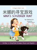 Mina's Scavenger Hunt: A Dual Language Children's Book