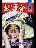 Gu Shi Hui 2010 Nian He Ding Ben 5