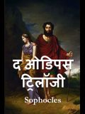 ओडिपस ट्रिलॉजी: The Oedipus Trilogy, Hindi edition