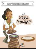 Lula Injera T'weDalech - Amharic Children's Book