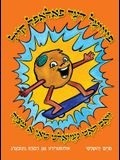 Feivel the Falafel Ball Who Wanted to Do a Mitzvah (Yiddish)