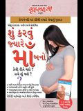 What To Expect When You are Expecting in Gujarati (શું કરવું જ્યાર&#2759