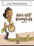 Le'Lula G'uaDegna YeMesob S'Tota - Amharic Children's Book