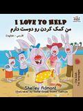 I Love to Help: English Farsi - Persian