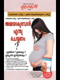 What To Expect When You are Expecting in Malayalam (അമ്മയാകുമ്പോൾ &#3342