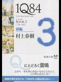 1q84 Book 2 Vol. 1 of 2