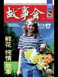 Gu Shi Hui 2006 Nian He Ding Ben 5