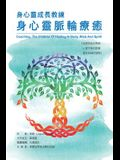 Coaching: The Chakras of Healing in Body, Mind and Spirit: 身心靈成長教練:&#365