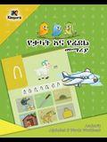 YeQ'alat YeFidel Me'MariYa - Amharic Alphabet and Words Workbook - Children's Book